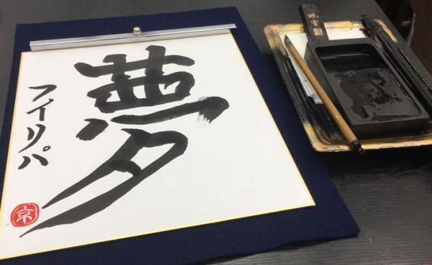 Japanese-Caligraphy