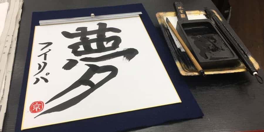 Japanese-Caligraphy